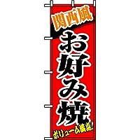 のぼり 8141 関西風お好み焼