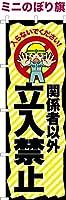 卓上ミニのぼり旗 「関係者以外 立入禁止」工事現場 短納期 既製品 13cm×39cm ミニのぼり