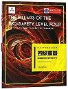 中国大科学装置出版工程(第三辑):四级重器——武汉国家生物安全实验室(P4)