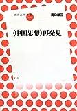 〈中国思想〉再発見(放送大学叢書10)