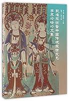 敦煌服饰暨中国传统服饰文化学术论坛论文集