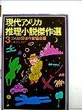 現代アメリカ推理小説傑作選〈3〉 (1982年)