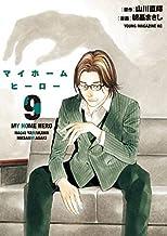 マイホームヒーロー コミック 1-9巻セット [コミック] 山川直輝; 朝基まさし