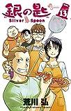 銀の匙 Silver Spoon (13) (少年サンデーコミックス)