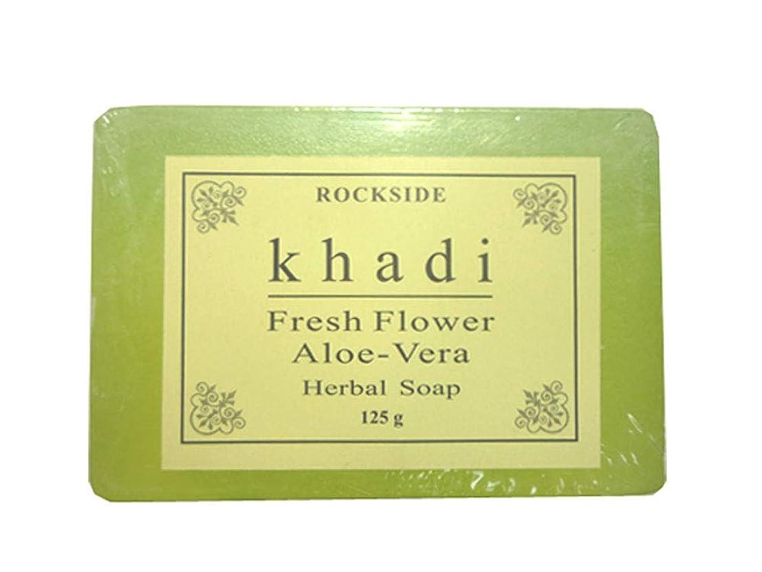 セメントインク行う手作り  カーディ フレッシュフラワー2 ハーバルソープ Khadi Fresh Flower Aloe-Vera Herbal Soap