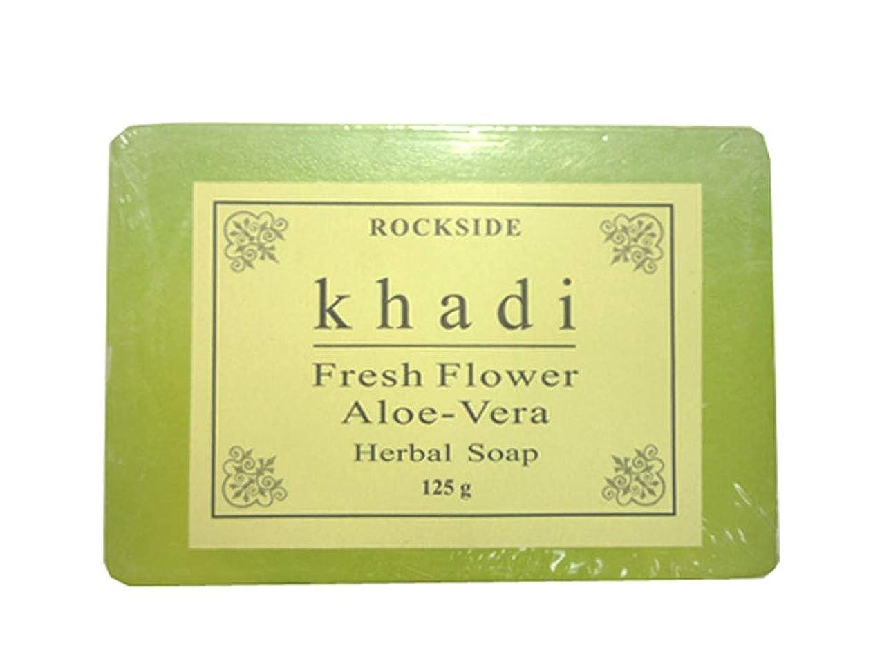 登場七時半メイン手作り  カーディ フレッシュフラワー2 ハーバルソープ Khadi Fresh Flower Aloe-Vera Herbal Soap