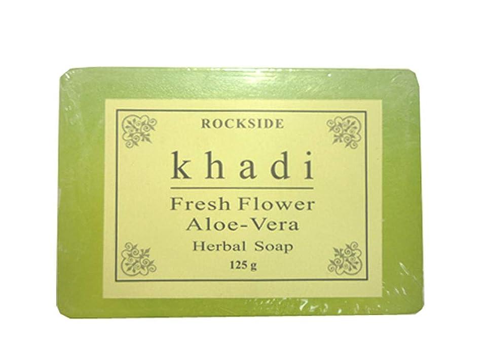 見積り分オーラル手作り  カーディ フレッシュフラワー2 ハーバルソープ Khadi Fresh Flower Aloe-Vera Herbal Soap