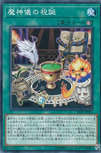 遊戯王 SAST-JP065 魔神儀の祝誕 (日本語版 ノーマル) SAVAGE STRIKE サベージ・ストライク