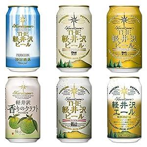軽井沢ビール 香りのクラフト 柚子 飲み飲み比べセット 6種6缶 N-EG-PRIME