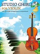 ピアノ伴奏譜&ピアノ伴奏CD付 STUDIO GHIBLI FOR VIOLIN(ヴァイオリンで奏でるスタジオジブリ)