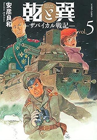 乾と巽―ザバイカル戦記―(6) (アフタヌーンKC)