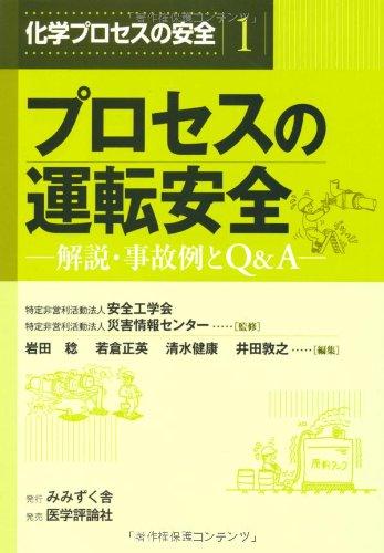 プロセスの運転安全―解説・事故例とQ&A (化学プロセスの安全)