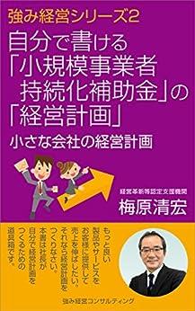 [梅原清宏]の自分で書ける「小規模事業者持続化補助金」の「経営計画」(強み経営シリーズ2): 小さな会社の経営計画