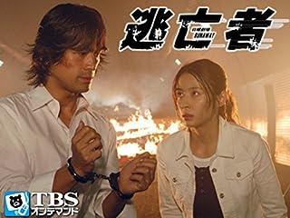 逃亡者【TBSオンデマンド】