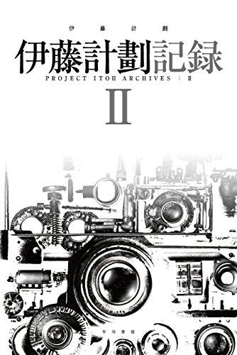 伊藤計劃記録 Ⅱ (ハヤカワ文庫JA)