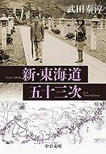 表紙: 新・東海道五十三次 (中公文庫) | 武田泰淳