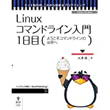Linuxコマンドライン入門 1日目 (ネット時代の、これから始めるプログラミング(NextPublishing))