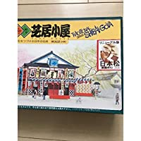 ミニチュア歌舞伎 芝居小屋