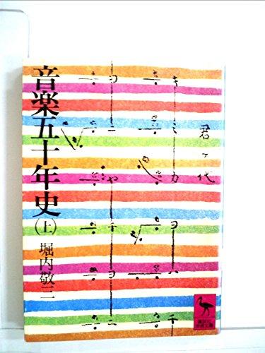 音楽五十年史 上 (講談社学術文庫)