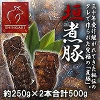 新垣ミート 秘伝のタレで煮込んだ究極の煮豚 垣煮豚(約250g×2本合計500g以上)