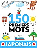 JAPONAIS: Mes 150 premiers mots - Apprendre le Japonais (Kanji, Hiragana et Katakana)