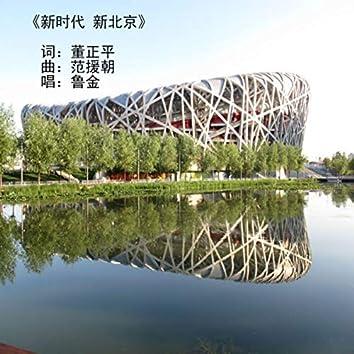 新时代 新北京