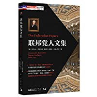 The Federalist Papers(Chinese Edition)