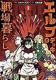 エルフデッキと戦場暮らし(3) (少年マガジンエッジコミックス)