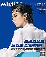 韓国雑誌 CINE21 1259号(イ・ジュヨン表紙/シン・ヒョンビン、ホン・ギョン記事)