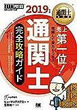 通関士教科書 通関士 完全攻略ガイド 2019年版