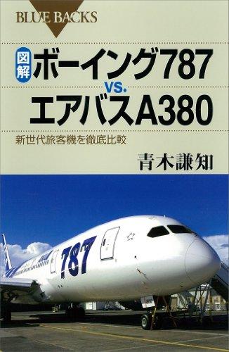 図解 ボーイング787vs.エアバスA380 新世代旅客機を徹底比較 (ブルーバックス)