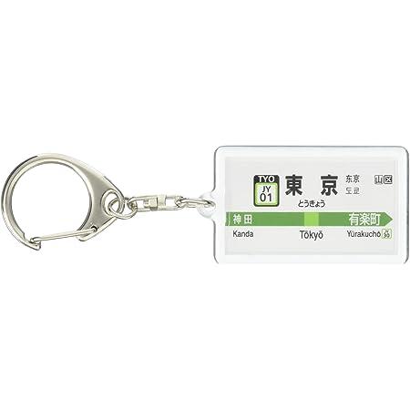 JR東日本山手線「東京」キーホルダー Ver.2