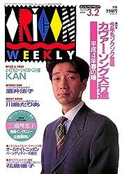 オリコン・ウィークリー 1992年 3月2日号 No.643