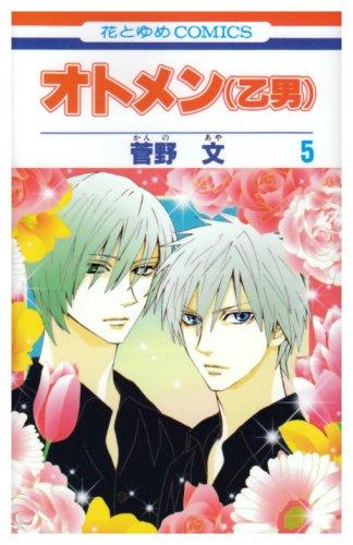 オトメン(乙男) 第5巻 (花とゆめCOMICS)の詳細を見る