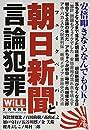 安倍叩きならなんでもOK! 朝日新聞〈フェイクペーパー〉と言論犯罪