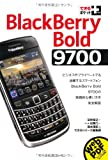 できるポケット+ BlackBerry Bold 9700 (できるポケット+)