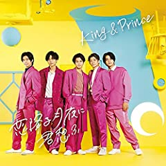 King & Prince「NANANA」のCDジャケット
