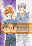 愛蔵版 花ざかりの君たちへ 10 (花とゆめコミックス)