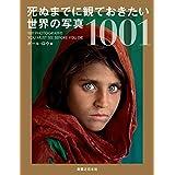 死ぬまでに観ておきたい 世界の写真 1001