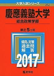慶應義塾大学 総合政策学部 2017年版・赤本・過去問