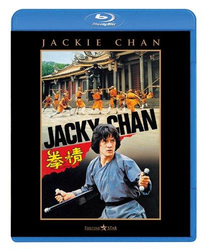 拳精 [Blu-ray] - ジャッキー・チェン, ロー・ウェイ