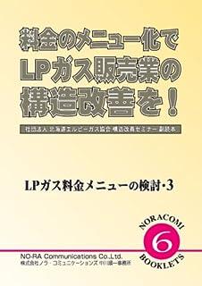 料金のメニュー化でLPガス販売業の構造改善を! LPガス料金メニューの検討3 [NORACOMI BOOKLETS] (NORACOMI BOOKLETS No. 6 LPガス料金メニューの)