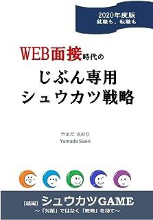 じぶん専用シュウカツ戦略: WEB面接時代のための (じぶんブランディング研究室)