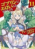 ゴブリンにエロいことされちゃうアンソロジーコミック (11) (REXコミックス)