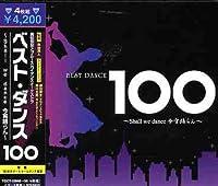 ベストダンス100~今宵踊らん~(CCCD)