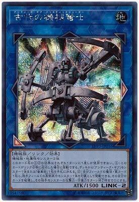 遊戯王 第10期 LVP3-JP016 古代の機械弩士【シークレットレア】