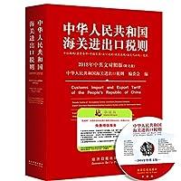 中国国情读本 2018版