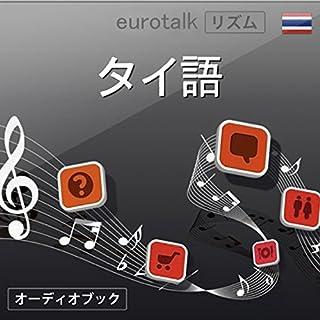 Eurotalk リズム タイ語                   著者:                                                                                                                                 EuroTalk Ltd                               ナレーター:                                                                                                                                 松岡 美奈                      再生時間: 1 時間  2 分     レビューはまだありません。     総合評価 0.0