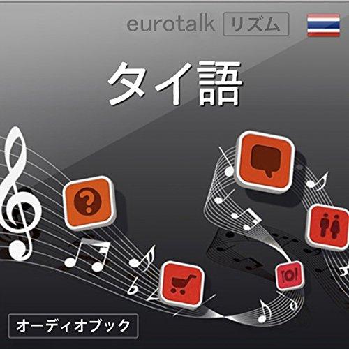 『Eurotalk リズム タイ語』のカバーアート