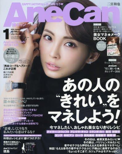AneCan(アネキャン) 2016年 01 月号 [雑誌]